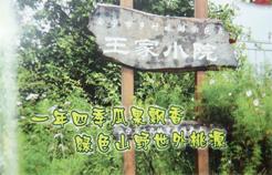 安宁乡村旅游示范点-王家小院